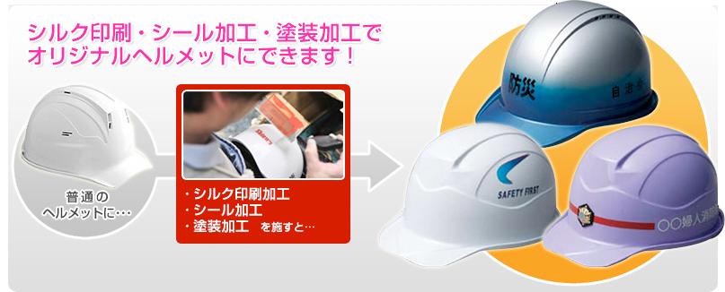 ヘルメット オンネーム作成の流れ