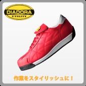 安全靴 ディアドラ