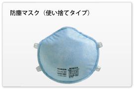 防塵マスク 使い捨てタイプ