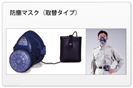 防塵マスク 取り替え用