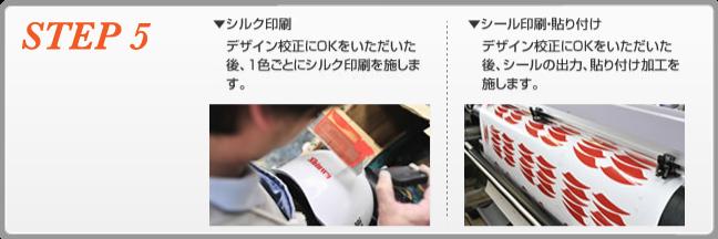 ヘルメット オンネーム作成の流れ step5
