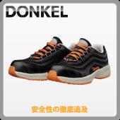 安全靴 ドンケル